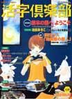 活字倶楽部 2004秋号
