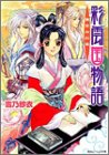 Amazon.co.jp: 彩雲国物語―黄金の約束    角川ビーンズ文庫