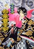 Amazon.co.jp: 烈風覇王剣 ―暗夜鬼憚    コバルト文庫