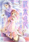 Amazon.co.jp: 暁の約束 ―銀朱の花