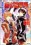 Amazon.co.jp: 黒の狙撃手    コバルト文庫―東京ANGEL