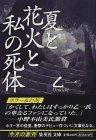 Amazon.co.jp: 夏と花火と私の死体    集英社文庫