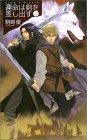 Amazon.co.jp:運命は剣を差し出す―バンダル・アード=ケナード〈1〉