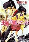 Amazon.co.jp: 王朝春宵ロマンセ    キャラ文庫