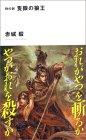 Amazon.co.jp: 時の剣 隻眼の狼王